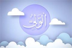 Аллах в арабском сочинительстве, имя бога в арабской предпосылке неба, Стоковые Изображения