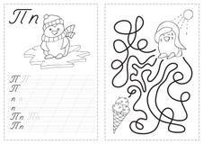Алфавит помечает буквами следуя рабочее лист с письмами русского алфавита - пингвина Стоковые Изображения RF