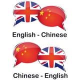 Английский китайский переводчик Стоковые Фото