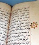античное мусульманство каллиграфии книги Стоковое фото RF