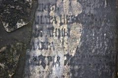 Античный камень Надпись в кириллическом стоковое фото rf