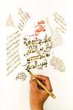арабская бумага каллиграфии Стоковая Фотография RF