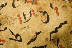 арабская бумага каллиграфии Стоковое Фото