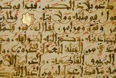 арабская бумага рукописи каллиграфии стоковые изображения rf