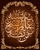"""Арабская каллиграфия от Qur """"ayat женщин 99 Hijra AL суры 15, середины поклоняется ваш лорд до тех пор пока смерть осуждения не п иллюстрация вектора"""