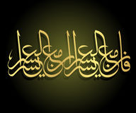 арабская каллиграфия Стоковая Фотография RF