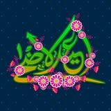 Арабская каллиграфия для торжества EId-Al-Adha Стоковая Фотография