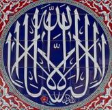арабская мечеть каллиграфии Стоковые Изображения
