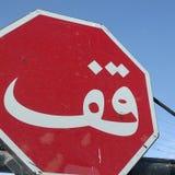 арабский стоп знака Стоковые Изображения RF