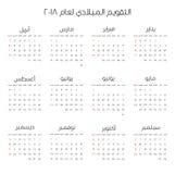 Арабский язык 2018 года дизайна календаря стоковая фотография rf