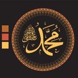 Арабское имя каллиграфии пророка Mohammad - исламской орнаментальной границы Стоковая Фотография