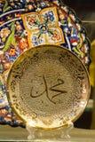 Арабское имя каллиграфии пророка Mohammad, мира на ем Стоковая Фотография RF