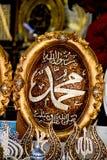 Арабское имя каллиграфии пророка Mohammad, мира на ем Стоковое Изображение RF