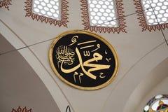Арабское имя каллиграфии пророка Mohammad, мира на ем Стоковые Фотографии RF