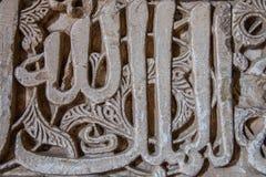Арабское Священное Писание на стене стоковые изображения