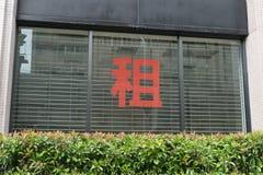 аренда китайца подписывает внутри витрину стоковое изображение