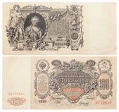 Банкнота имперской России с портретом Катрина 2 стоковые фотографии rf