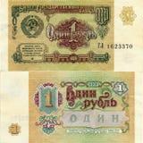 Банкнота рублей 1991 СССР 1 Стоковые Изображения