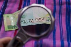 Банкнота 200 русских рублей, деталь Бумажные деньги России Стоковая Фотография RF