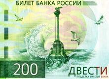 Банкнота 200 русских рублей, деталь Стоковые Изображения