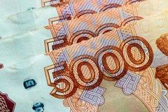 Банкноты 5000 русской рублевки Стоковые Изображения RF