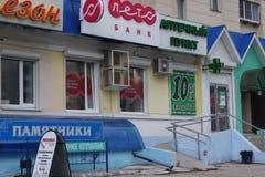 Банк лета Стоковые Изображения RF