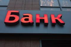Банк знака на офисном здании Стоковые Изображения