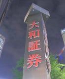 Банк капиталовложений в ценные бумаги Daiwa Стоковое Изображение