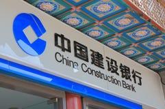 Банк конструкции Китая Стоковые Фото
