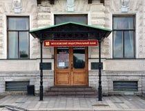 Банк Москвы промышленный Стоковая Фотография