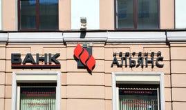 Банк союзничества масла Стоковое Фото