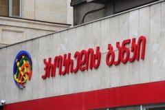 Банк ProCredit Стоковые Изображения RF