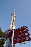 Башня tv перлы Шанхая востоковедная Стоковое Фото
