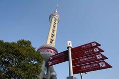 Башня tv перлы Шанхая востоковедная Стоковые Фото