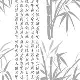 Безшовная предпосылка с ветвями бамбука и иероглифов Стоковая Фотография