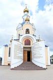 Белгород Церковь ортодоксальности St Gabriel Стоковое Фото