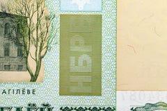 Белорусские бумажные примечания Стоковые Изображения RF