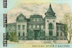 Белорусские бумажные примечания Стоковое Изображение RF