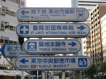 Белый и голубой знак пути города на дороге в токио Стоковые Изображения RF
