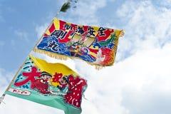 Благословлять флаги благословения стоковое изображение rf