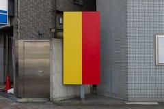 Большая пустая афиша на стене улицы, знамена с комнатой добавить стоковое изображение