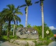 Большой знак входа красивого villahome, (Yunshanshui) Стоковое фото RF