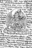 буддийский текст Стоковые Изображения RF