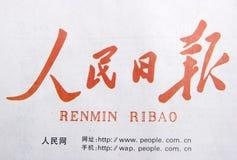 Бумага весточки положения Китая Стоковое Изображение RF