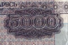 Бумага текстуры, часть бумажных денег Стоковая Фотография RF