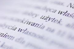 бумажные слова Стоковая Фотография RF