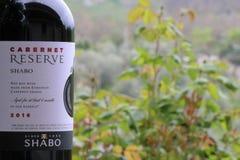 """Бутылка вина """"Shabo """"Каберне красного стоковые изображения rf"""