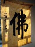 будизм Стоковые Изображения