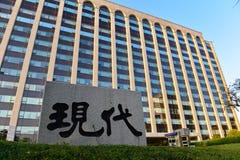 Бывшие штабы Hyundai в Сеуле Стоковое фото RF