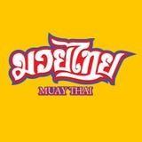 Вектор шрифта Muay тайский, иллюстратор Стоковые Фотографии RF